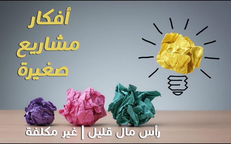 افكار-مشاريع-صغيرة-مربحة-للبنات-في-قطر