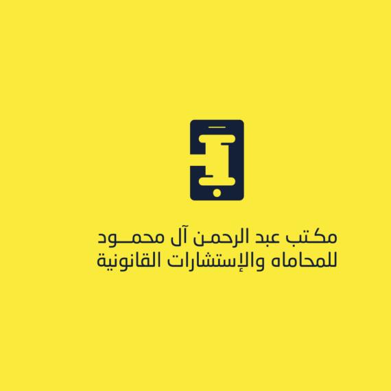 AR-Law-Firm brand by Taqnia creative agency