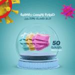Taiba Pharmacy | Social Media Designs